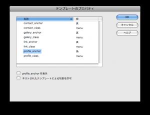 さっき作った変数profile_ancher
