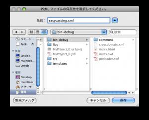 最後にbin-debugディレクトリにeasycasting.xmlとして保存すればOK