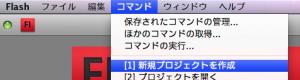 メニューの「コマンド」→「プロジェクトを作成する」を選ぶ!