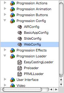 使うのはProgressionConfigのWebConfigとProgressionLoaderのEasyCastingLoaderのふたつです