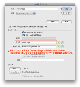 IndexPageというキャストは自動的にIndexPageというクラスにしてもらってる