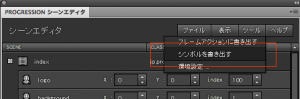 「ツール」→「シンボルに書き出す」