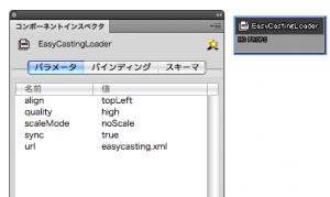 urlのところには恥ずかしがらずに「easycasting.xml」と書こー!