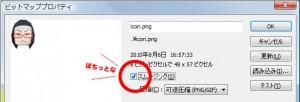 ライブラリ上のビットマップを右クリック→「プロパティ」にあるコレ!