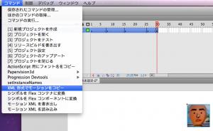 XML形式でモーションをコピー