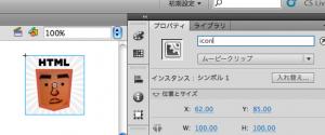 インスタンス名「icon」とつけてみる
