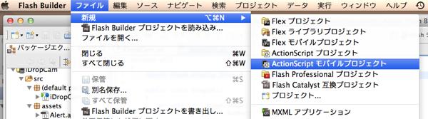 """""""ファイル""""→""""新規""""→""""ActionScript モバイルプロジェクト"""