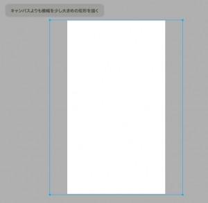 キャンパスよりも少し大きめの横幅の矩形を描きます。