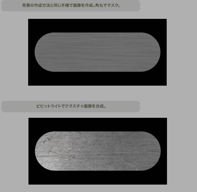 背景と同じ手順で画像を作成。ビビットライトでテクスチャ合成