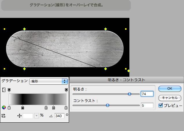 グラデーション(線形)をオーバーレイで重ねます