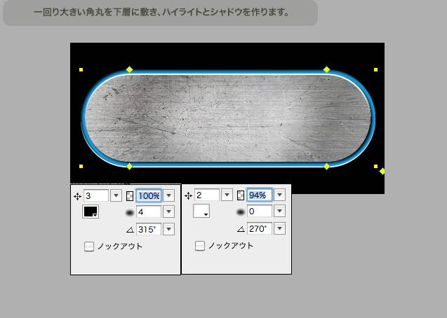 ボタンより一回り大きい角丸を下層に配置、シャドウとハイライトをつけます