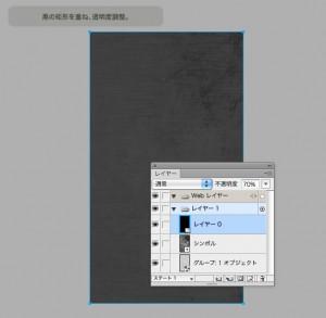 黒の矩形を被せて透明度調整