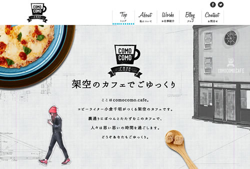 comocomo.cafe キャプチャ画像